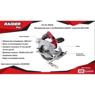 Акумулаторен циркуляр RAIDER RDP-SCSI20/ 20 V, Ø 165 mm, без батерия и зарядно устройство/