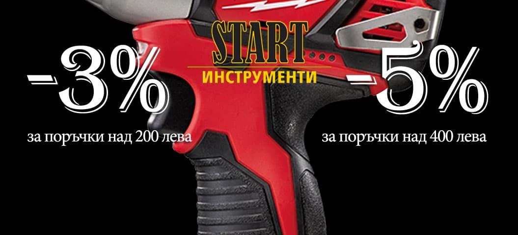 Инструменти Старт - Промоция